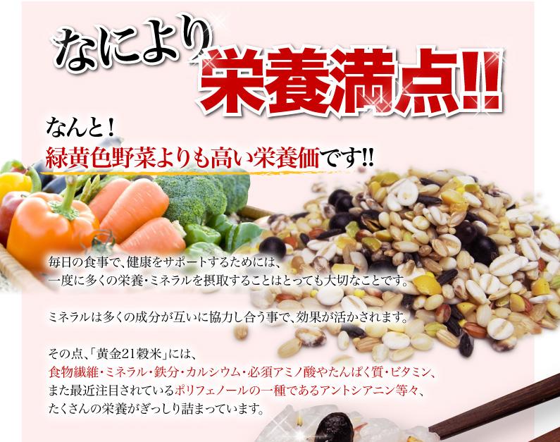 なにより栄養満点!!なんと!緑黄色野菜よりも高い栄養価です!!