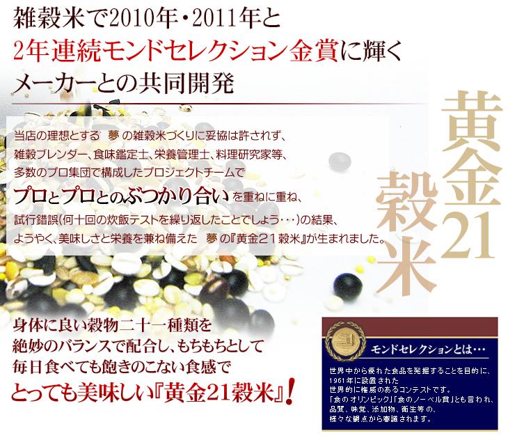 雑穀米で2010年・2011年と2年連続モンドセレクション金賞受賞のメーカーとの共同開発