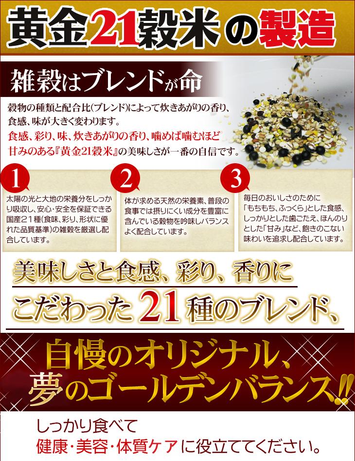 黄金21穀米の製造