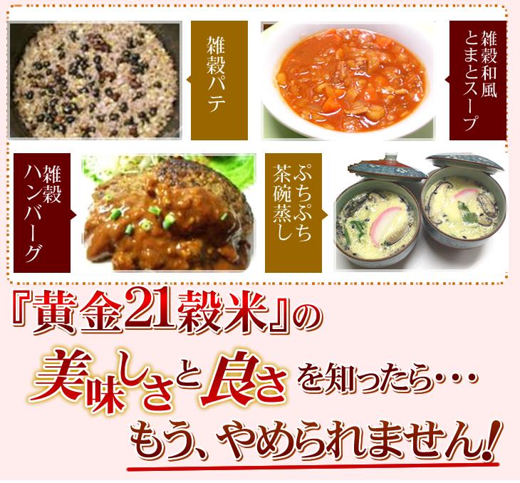「黄金21穀米」のお美味しさと良さを知ったら、、もう、やめられません!