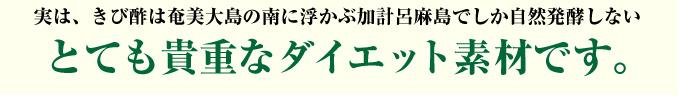 奄美大島の加計呂麻島でしか自然発酵しない貴重なダイエット素材です!