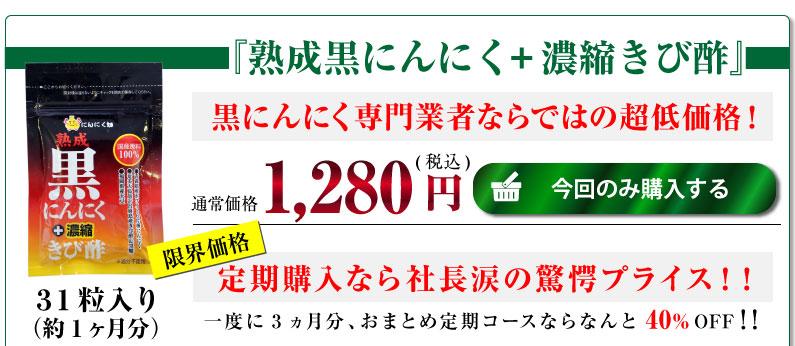 熟成黒にんにく+きび酢 超低価格1,280円 3ヶ月定期購入なら40%OFF!!