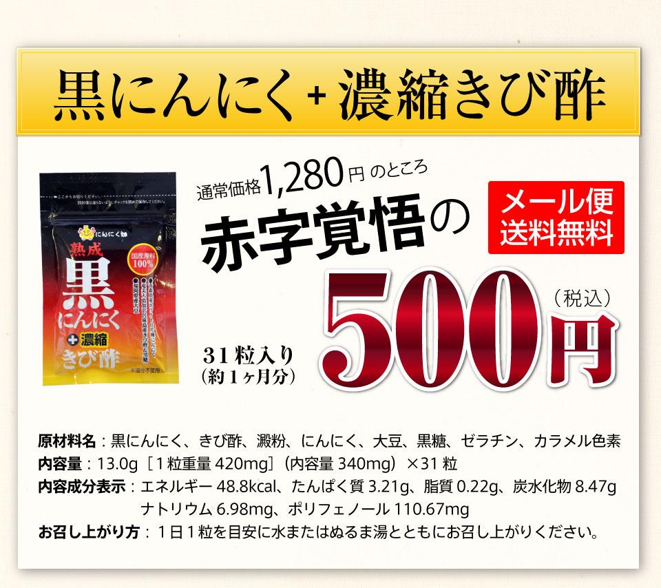 赤字覚悟の31粒(約一ヶ月)500円! 通常価格1280円のところ