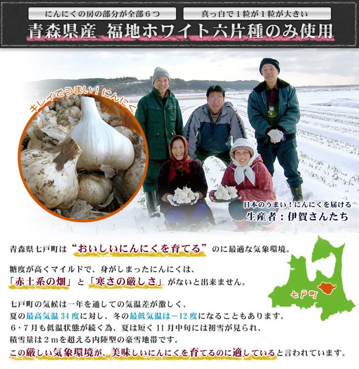 青森県七戸町の福地ホワイト六片種のみ使用