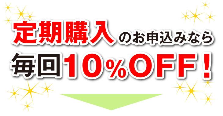 定期購入のお申し込みなら毎回10%off!